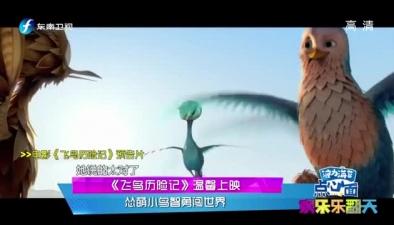 《飛鳥歷險記》溫馨上演 慫萌小鳥智勇闖世界