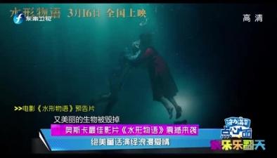 奧斯卡最佳影片《水形物語》震撼來襲 絕美童話演繹浪漫愛情