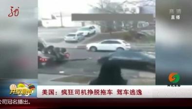 美國:瘋狂司機掙脫拖車 駕車逃逸