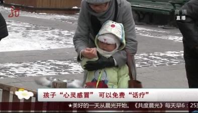 """孩子""""心靈感冒"""" 可以免費""""話療"""""""