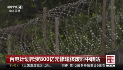 臺電計劃斥資800億元修建核廢料中轉站