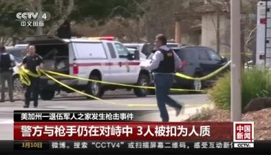 美加州一退伍軍人之家發生槍擊事件:警方與槍手仍在對峙中 3人被扣為人質