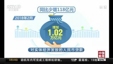 央行:2月份人民幣貸款增加8393億元