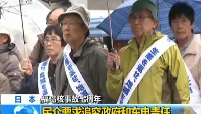 日本:福島核事故七周年民眾要求追究政府和東電責任