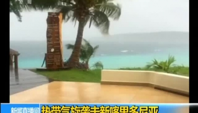 熱帶氣旋襲擊新喀裏多尼亞