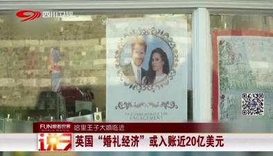 """哈裏王子大婚臨近:英國""""婚禮經濟""""或入賬20億美元"""