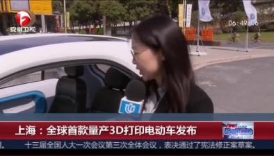 上海:全球首款量産3D打印電動車發布制造周期減少三分之二