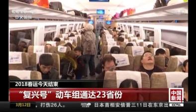 """2018春運今天結束:""""復興號""""動車組通達23省份"""