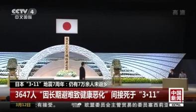 """日本""""311""""地震7周年:仍有7萬余人未返鄉"""