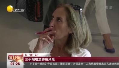 """長""""健""""識:三手煙增加肺癌風險"""