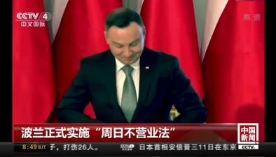 """波蘭正式實施""""周日不營業法"""""""