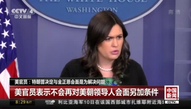 美官員:特朗普決定與金正恩會面是為解決問題