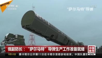 """俄副防長:俄國防部已簽署""""先鋒""""導彈量産合同"""