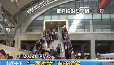 2018春運結束:全國旅客發送量近30億人次