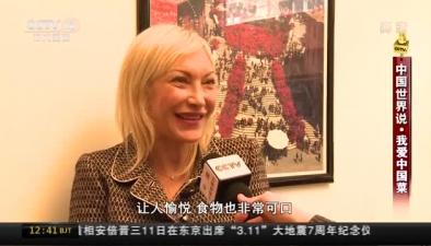 中國世界説 我愛中國菜