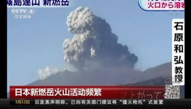日本新燃岳火山活動頻繁:爆炸性噴發繼續 火山口擴大