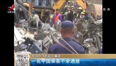 尼泊爾飛機起火事故:一名中國乘客不幸遇難