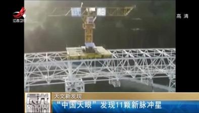 """天文新發現:""""中國天眼""""發現11顆新脈衝星"""