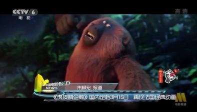 《虎皮萌企鵝》國內定檔3月16日 再現法國經典動畫