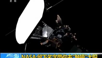 """NASA:留下名字帶你去""""觸摸""""太陽"""
