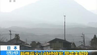 日本:新燃岳火山持續噴發 警戒未解除