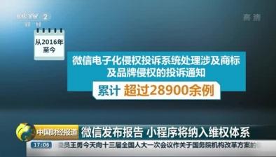 微信發布報告 小程序將納入維權體係