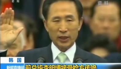 韓國:前總統李明博接受檢方傳喚