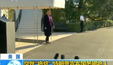 """美國:突然""""換將"""" 特朗普宣布國務卿換人"""