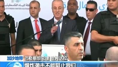 巴勒斯坦:巴總理車隊加沙遇襲 譴責破壞和解