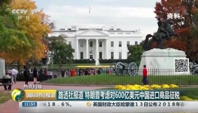 路透社報道 特朗普考慮對600億美元中國進口商品徵稅