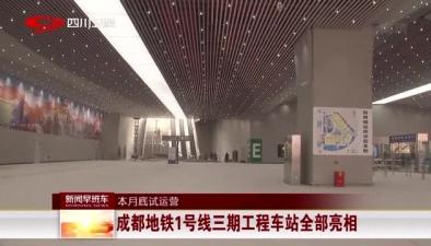 本月底試運營:成都地鐵1號線三期工程車站全部亮相