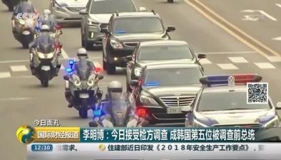 李明博:今日接受檢方調查 成韓國第五位被調查前總統