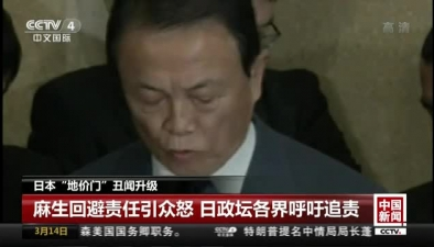 """日本""""地價門""""醜聞升級:麻生回避責任引眾怒 日政壇各界呼吁追責"""
