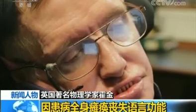 新聞人物:英國著名物理學家霍金