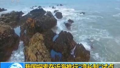 """我國探索在近海推行""""灣長制""""試點"""