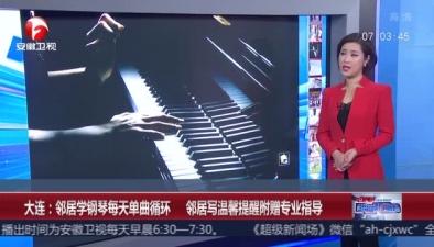 大連:鄰居學鋼琴每天單曲循環 鄰居寫溫馨提醒附贈專業指導