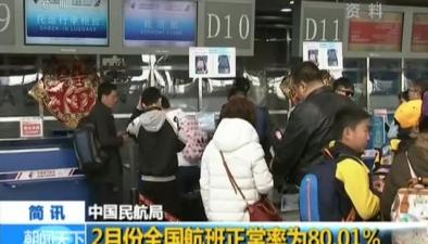 中國民航局:2月份全國航班正常率為80.01%