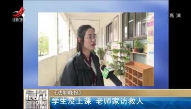 《法制晚報》:學生沒上課 老師家訪救人