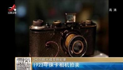 1923年徠卡相機拍賣 240萬歐元成交創紀錄