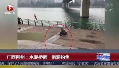 廣西柳州:水泥橋面 借洞釣魚
