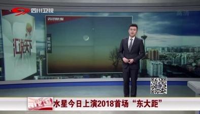 """水星今日上演2018首場""""東大距"""""""