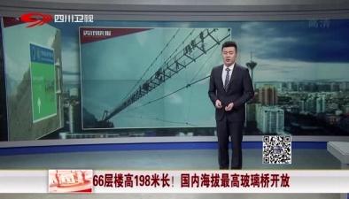 66層樓高198米長!國內海拔最高玻璃橋開放