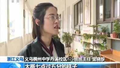 浙江義烏:老師緊急家訪 救下學生一家四口