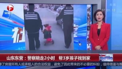 山東東營:警察陪走2小時 幫3歲孩子找到家