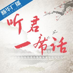 [听君一席话]习近平:中国人民是具有伟大奋斗精神的人民