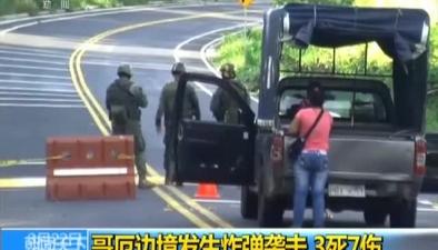 哥厄邊境發生炸彈襲擊 3死7傷