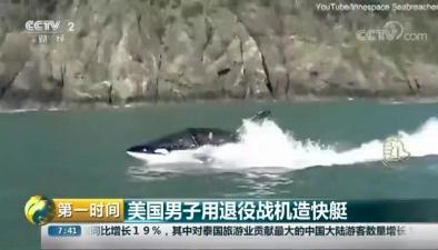 美國男子用退役戰機造快艇