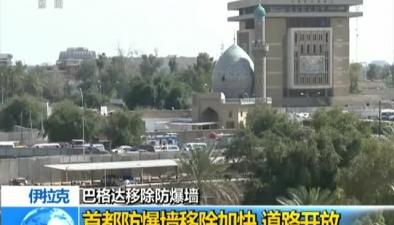 伊拉克:首都防爆墻移除加快 道路開放