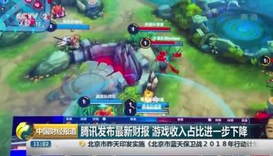 騰訊發布最新財報 遊戲收入佔比進一步下降
