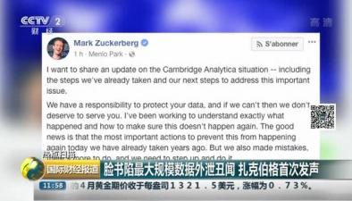 臉書陷最大規模數據外泄醜聞 扎克伯格首次發聲